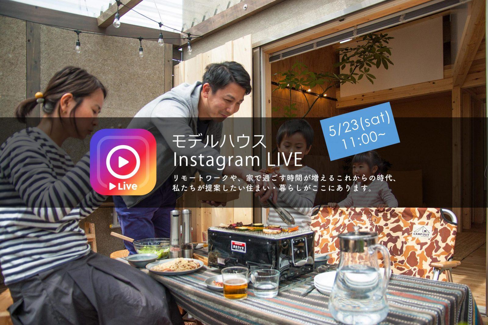 【終了しました】モデルハウス・Instagramライブ見学会 開催のお知らせ
