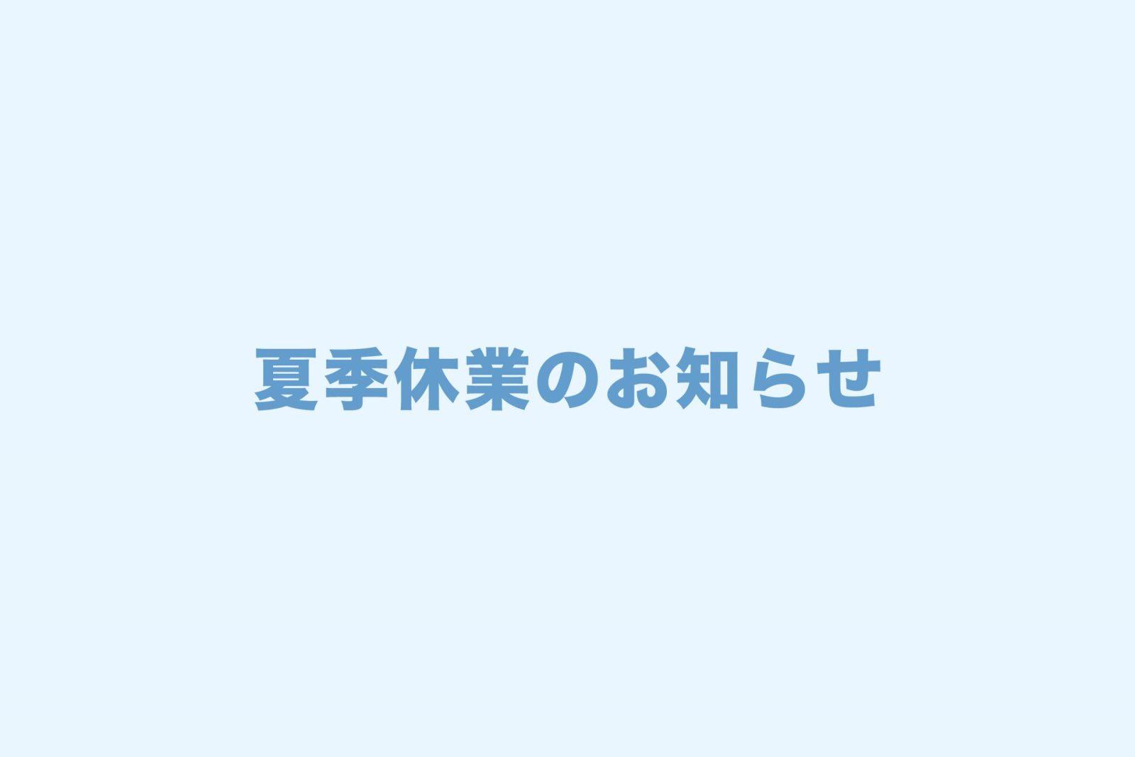 夏季休業(8/13〜8/16)のお知らせ