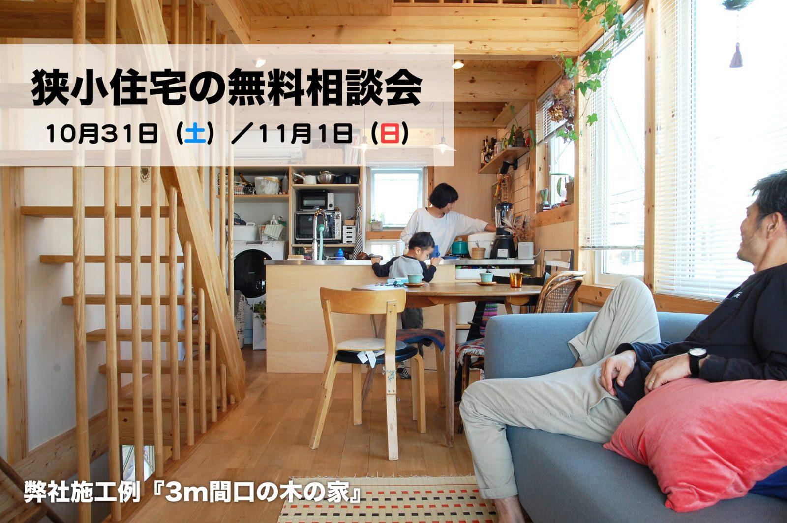 狭小住宅の無料相談会 10月31日(土)/11月1日(日)