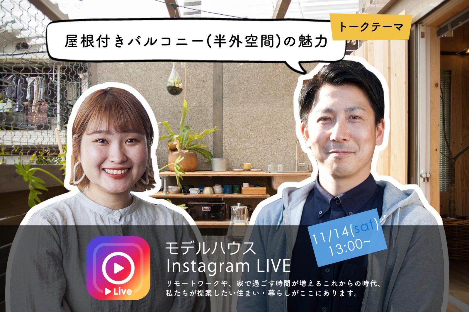 【終了しました】11月14日(土)13:00〜 Instagramライブ開催のお知らせ
