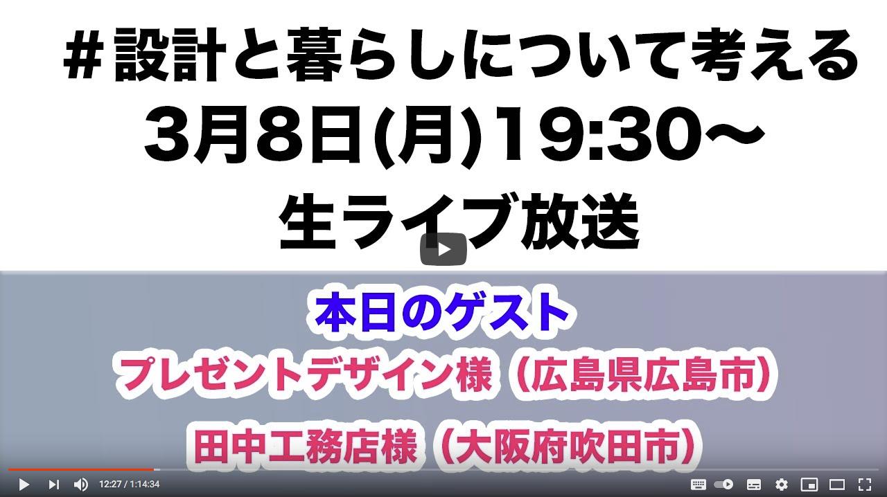 クオホーム本田くんのYoutubeライブに出演しました。
