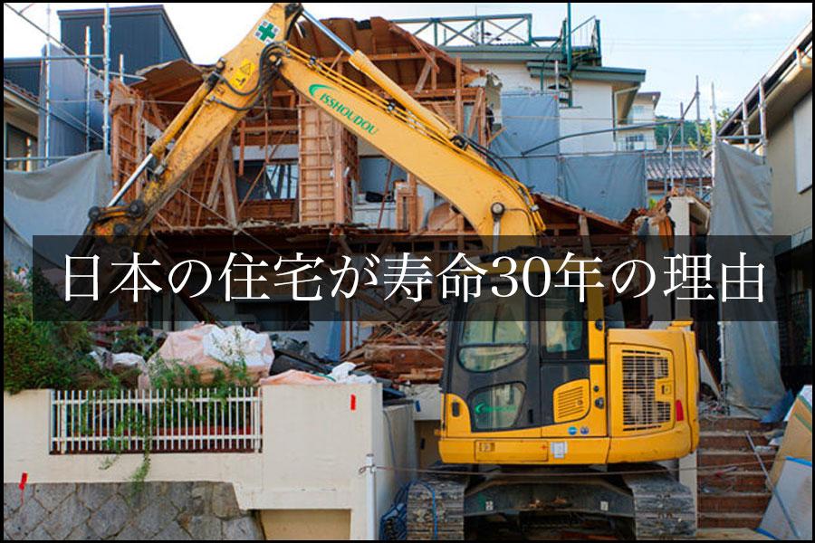 なぜ日本の住宅が寿命30年と言われるのか?その原因は思想にあり。