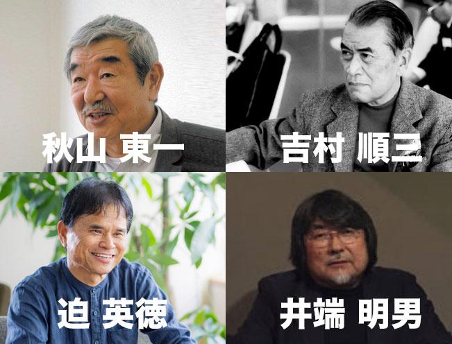 吉村 順三、秋山 東一、井端 明男、迫 英徳|住宅設計において先生方から学んだこと。