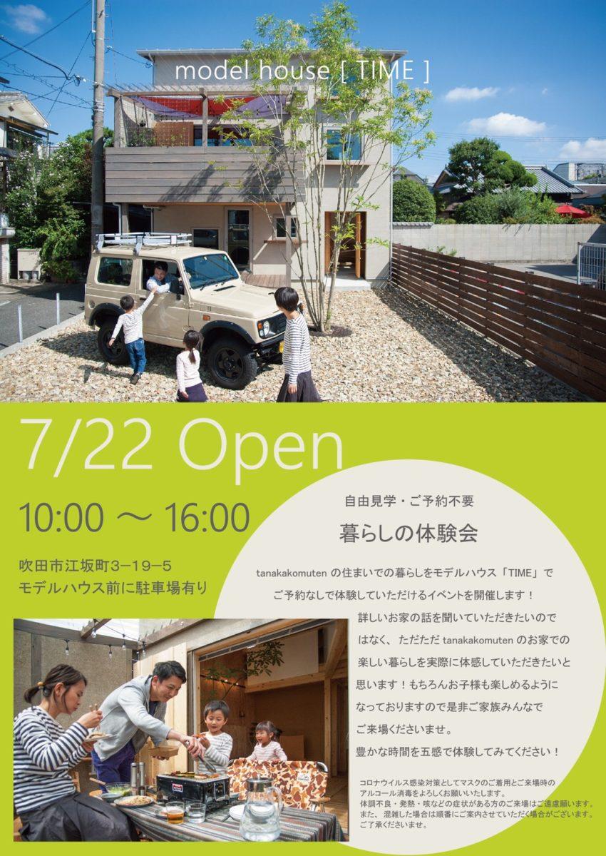 【終了しました】モデルハウス[TIME] 暮らしの体験会開催/7月22日(木)海の日