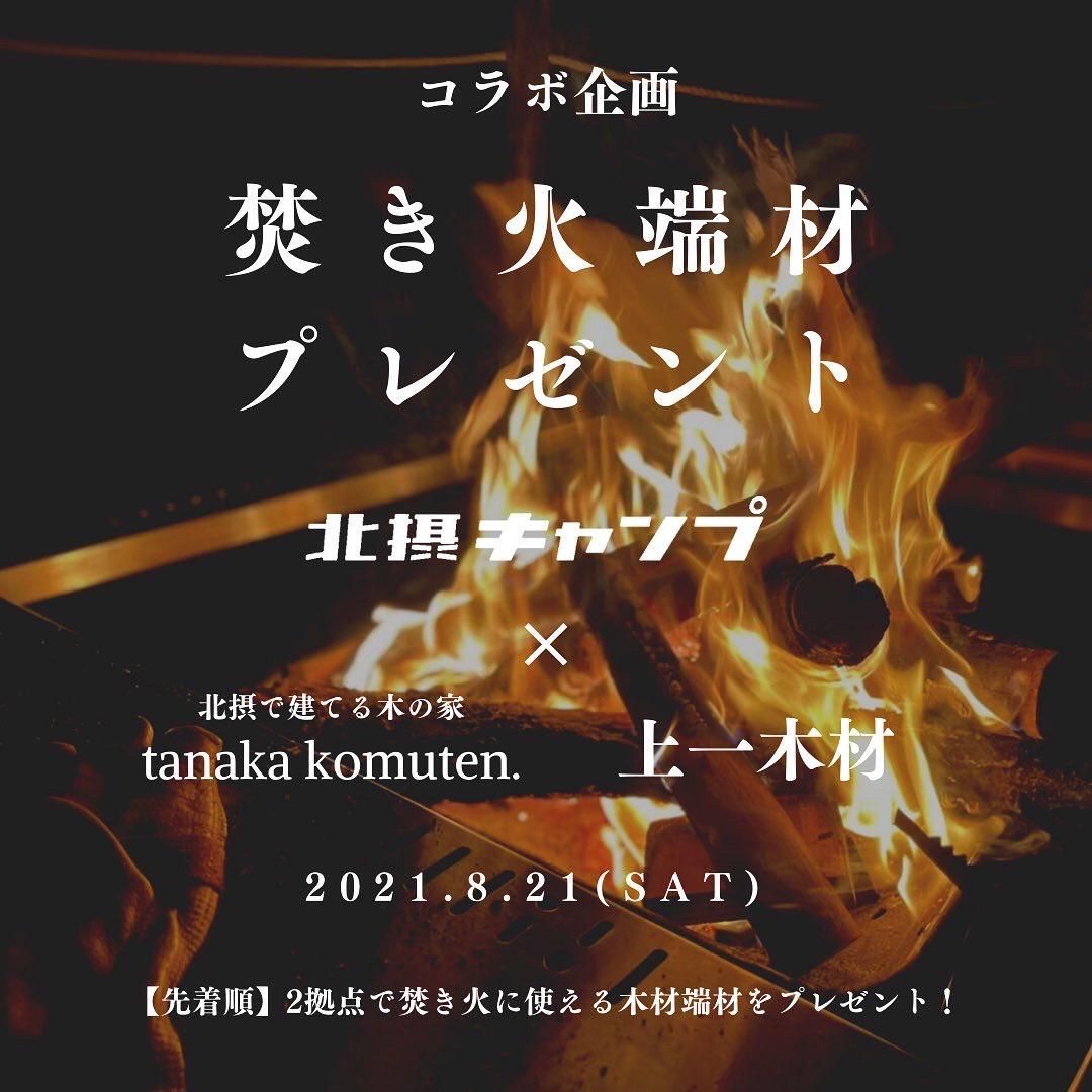 田中工務店×北摂キャンプコラボイベント〜端材(薪)プレゼント〜