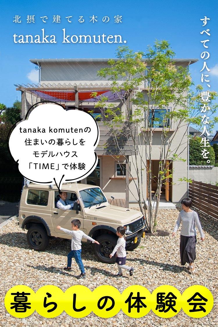 田中工務店 暮らしの体験会